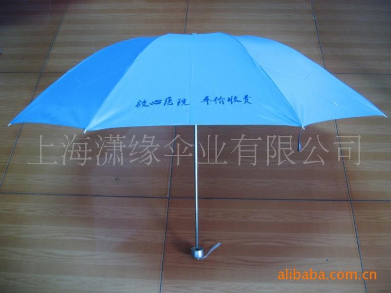 三折雨伞、折叠广告伞雨伞定制 上海厂家