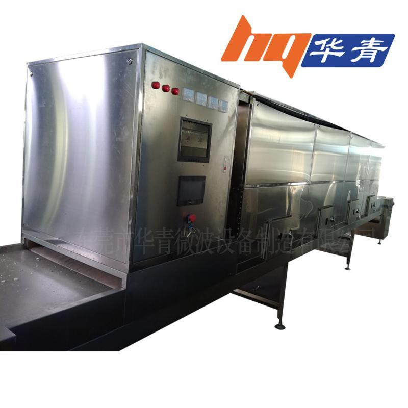 厂家直供 化工废料微波干燥设备 无扬尘 环保 隧道式微波干燥设备