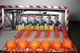 压风供水自救装置,一体式,厂家压风供水自救装置