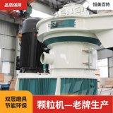220KW木屑顆粒機 生物質燃料制粒機 雜木顆粒機價格