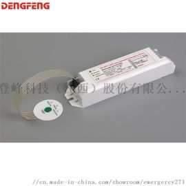 DF168N 筒灯日光灯LED应急电源10W