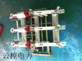 雲控電力開關FZN21-12戶內高壓真空負荷開關