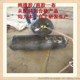 闭水试验用管道封堵气囊DN300两胶一布型1150元一套 厂家直销