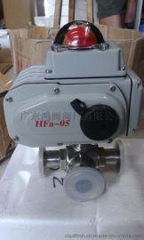 广东鸿阀HFAWQ984X-16P电动卫生级换向球阀商