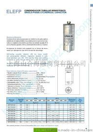 西班牙LIFASA ELEFP单相圆柱形电容器