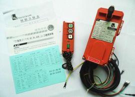 供应工业遥控器F21-2D 两点双速控制点 可设点动自锁等功能