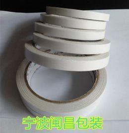 宁波双面胶批发价格、油性双面胶、热熔双面胶、水性双面胶