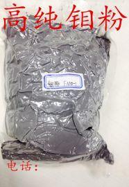 钼粉 高纯钼粉 超细钼粉 1kg 厂家直销