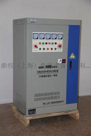 SBW-100KVA三相变压稳压器 380v转220v全自动稳压电源