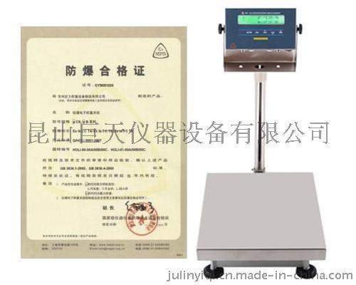 高品质防爆电子秤 本安型防爆电子称 防爆秤