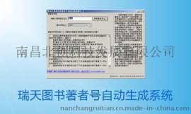 瑞天通用汉语著者号自动生成系统(V1.0)