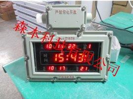 森本供應SBD3106K防爆數顯鍾/防爆鬧鐘/防爆LED數字時鐘