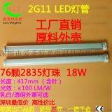 深圳爱莱特厂家供应410mm 18W 2G11LED横插灯管加厚外壳欧美出口品质