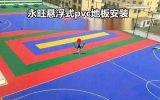 中山悬浮拼装pvc运动地板安装400-0066-881
