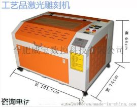 安徽省工艺品激光雕刻机