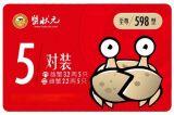 蟹状元阳澄湖大闸蟹预售卡券598型