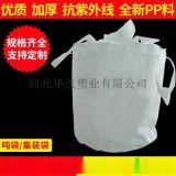PTA噸袋 102*106優質白色高空吊袋 圓型編織袋噸袋 太空包集裝袋