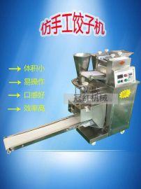 冠红180型仿手工饺子机 小型水饺机 锅贴机