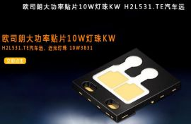 OSRAM欧司朗大功率汽车大灯/雾灯LED灯珠H2L531现货
