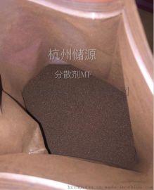 厂家直销【分散剂、分散剂MF/扩散剂MF】分散染料。还原染料助剂,多种用途