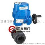 防爆电动CPVC球阀、电动球阀、电动塑料球阀