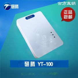 研腾YT-100身份证阅读器 二代三代证读卡器