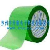 昆山厂家直供 绿色贴合高温胶带 绝缘耐高温胶带 带膜绿色高温胶带