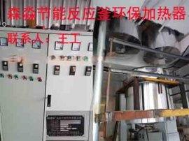 60KW不锈钢反应罐电磁环保节能加热设备