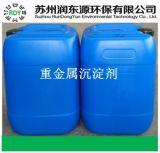 重金属捕捉剂, 镍铬锌铜金属离子沉淀剂RDYTMT102