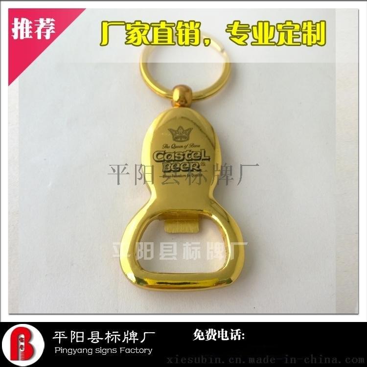 **钥匙扣开瓶器可定制LOGO,定制设计钥匙扣
