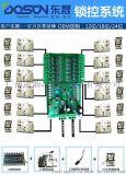 智能柜电控锁,寄存柜锁板,12门锁板
