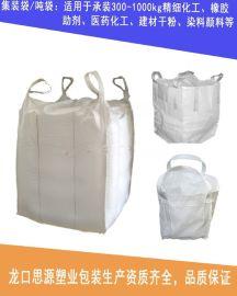 生产二类、三类危险品吨包袋、化工集装袋,提供危包证