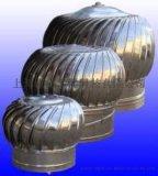 800型無動力風機廠房屋頂通風器大型不鏽鋼風球