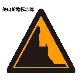 傍山险路交通标志牌交通警示牌