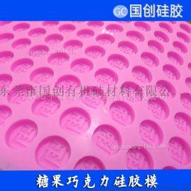 糖果巧克力DIY手工皂模具|用于做皂模具用的硅胶原材料|可定制