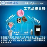 工业级硅胶 缩合工业级硅胶 好用工业级硅胶