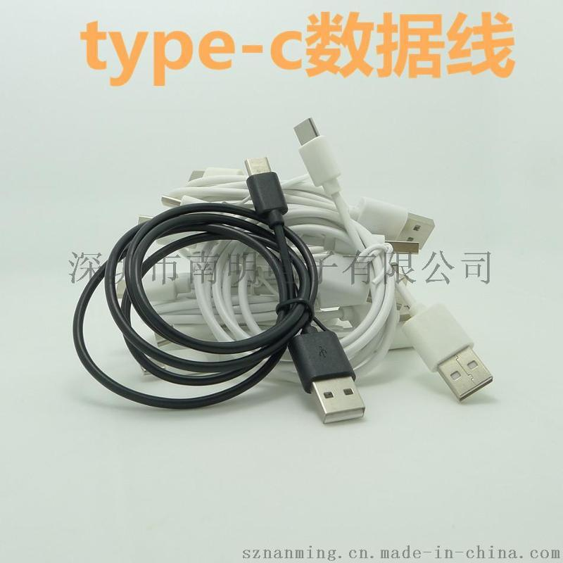 usb线type C充电线数据连接线TYPE-C线编线材type C数据线