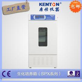 厂家专业生产 种子发芽箱 恒温育苗箱 SPX-150S 生化培养箱