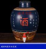 景德鎮瓷器酒罈 10斤酒罈定做 陶瓷20斤裝酒罈批發廠家