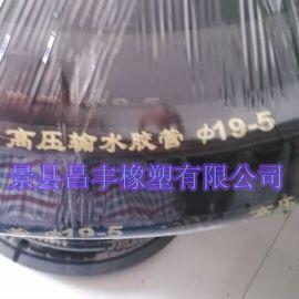 专业生产输水胶管 昌丰橡塑有限公司