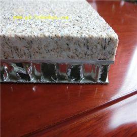 欧百得10厚石材复合铝蜂窝板