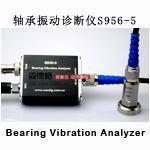 S956-5 滚动轴承振动诊断仪