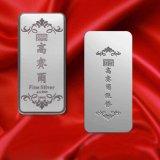 纯金银条(YD01)