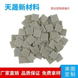 氮化铝陶瓷片 绝缘材料 散热陶瓷片