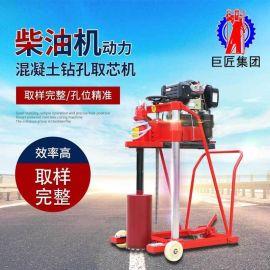 巨匠HZC-20电启动柴油机公路钻孔取芯机 混泥土路面钻孔取芯机