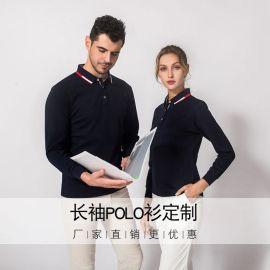秋冬新款长袖POLO工作服订制刺绣团建翻领文化定制衫广告衫印logo
