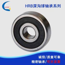 供应哈尔滨轴承 HRB深沟球轴承6301高精密高转速长寿命电机轴承