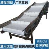 寧津廠家直銷加工定製物料傳送帶 塑料鏈板輸送機
