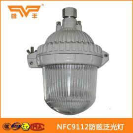 NFC9112防眩泛光灯 防眩金卤灯 防眩钠灯