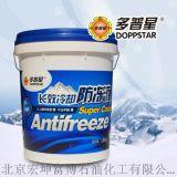 防凍液廠家多普星防凍液價格